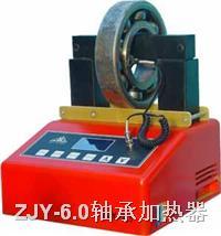ZJY-6.0轴承加热器,国产微电脑轴承加热器,ZJY-6.0智能轴承加热器,ZJY轴承加热器现货供应