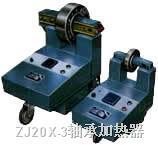 ZJ20X-3轴承加热器,国产轴承加热器ZJ20X-3,ZJ20X系列轴承加热器