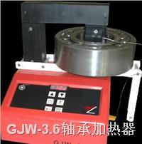 GJW-3.6轴承加热器,GJW-3.6型感应轴承加热器,GJW-3.6轴承加热器厂商直销