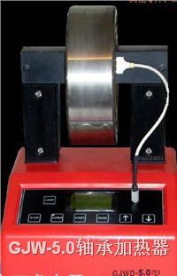GJW-5.0轴承加热器,GJW-5.0感应加热器,GJW-5.0型感应轴承加热器