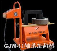 GJW-11轴承加热器,GJW-11感应加热器,GJW-11小车型轴承加热器,GJW-11移动式轴承加热器