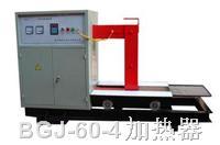 BGJ-60-4感应轴承加热器,BGJ感应轴承加热器,国产大型轴承加热器