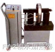 FY-2移动式轴承加热器,FY-2轴承加热器,FY轴承加热器