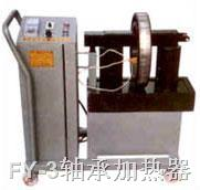 FY-3感应轴承加热器,FY-3移动式轴承加热器,FY系列轴承加热器