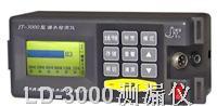 LD3000漏水检测仪,LD-3000数字滤波漏水检测仪,LD-3000滤波漏水检测仪,国产漏水检测仪