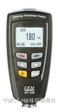 涂层测厚仪,DT-156涂层测厚仪,DT-156涂层测厚仪现货供应