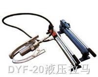 分体式液压拉马,DYF-20分体式液压拉马,20吨液压拉马