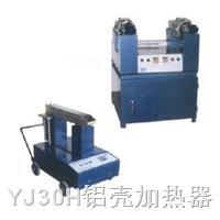 YJ30H-DJ型电机壳加热器,YJ30H-DJ2(单工位)电机铝壳加热器
