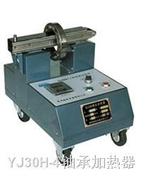 YJ30H-4轴承加热器,YJ30H-4移动式轴承加热器