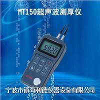 超声波测厚仪,MT150超声波测厚仪,MT150测厚仪,MT150超声波测厚仪