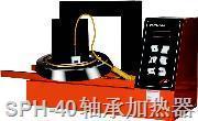 SPH-40轴承加热器,SPH-40静音轴承加热器