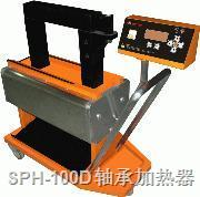 SPH-100D轴承加热器,SPH-100D移动式轴承加热器