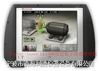 LET500(多功能)激光对中仪较大显示误差:显示值的0.3% ±0.007mm 超大彩色触摸显示屏,3D Flash动画技术