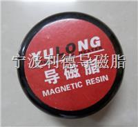 轴承加热器导磁脂,感应加热器专用导磁脂,电磁感应加热器导磁脂