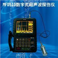 数字式超声波探伤仪 MFD510