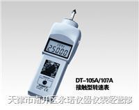 接触式转速表 DT-105A/DT-107A