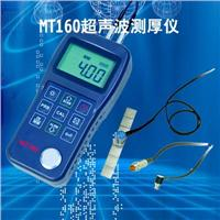 超声波测厚仪 MT160