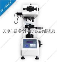显微硬度计(HV-1000DT+软件) HV-1000DT+软件
