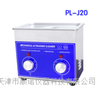 机械超声波清洗机 PL-J20