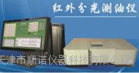 天津顺诺SNOIL3000B 红外测油仪 SNOIL3000B