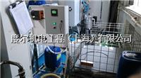金属件清洗PH自动控制系统
