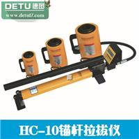 厂家直销HC-10/20/30型锚杆拉拔仪 钢筋拉拔仪