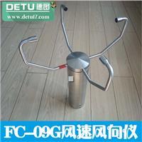 江苏德图-FC-09G超声波风速风向仪 爪式风速仪