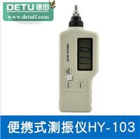 江苏德图(测量精准)测振仪 测振笔 振动仪HY-103