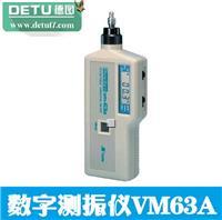 (精度高,稳定好)日本理音RION 数字测振仪VM63A