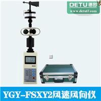 厂家直销YGY-FSXY2手持式风速风向仪 风速仪
