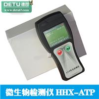 厂家直销多功能微生物检测系统HHX-ATP 微生物检验仪 ATP荧光检测仪