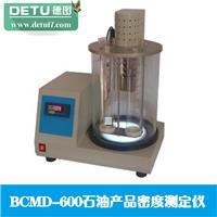 厂家直销BCMD-600型石油产品密度测定仪 石油密度计