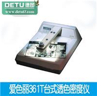 美国X-Rite爱色丽361T台式透射密度仪