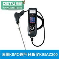 法国KIMO凯茂烟气分析仪KIGAZ300 燃烧效率检测仪