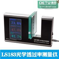 常州德图供应-LS183光学透过率测量仪