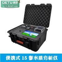 厂家直销便携式15参水质分析仪WDC15-PC03/ WDC15-PC04 WDC15-PC03/ WDC15-PC04