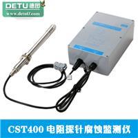 厂家直销CST400电阻探针腐蚀监测仪 CST400