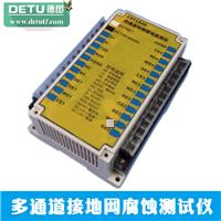 厂家直销CST1840多通道接地网腐蚀测试仪 CST1840