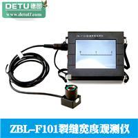 厂家直销ZBL-F101 裂缝宽度观测仪 裂缝测宽仪