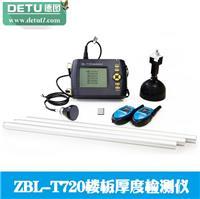 供应ZBL-T720楼板厚度检测仪 便携式测厚仪