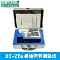 厂家直销BY-ZY4植物营养测定仪
