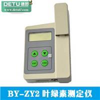 厂家直销BY-ZY2叶绿素测定仪 叶绿素仪