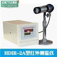 厂家直销HDIR-2A型红外测温仪 工业物体测温仪