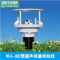 厂家直销WJ-3E型超声风速风向仪 风速仪