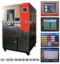 生产恒温恒湿试验箱,高低温试验箱  越联检测仪器 QC-2236