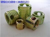 碳钢自攻螺套(三圆孔型)