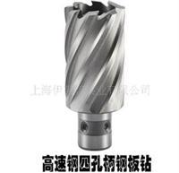 FEIN高速鋼空心鉆頭 DNHF