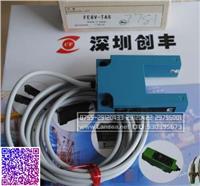 FE8V-TA6,FE8V-TB6 U型光电开关