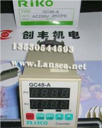 台湾瑞科RIKO计数器GC48-A