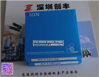 KGN对射光纤KFT10C30,KFT103A